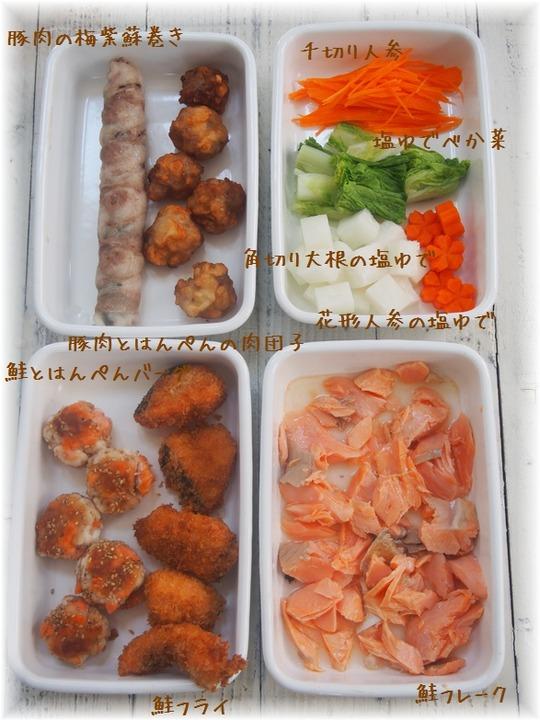 5月22日~26日のお弁当日記。と その仕込み。今週は豚薄切り肉と鮭の使いまわし。