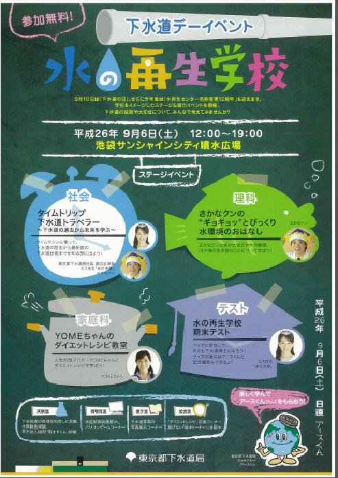 9月6日(土) 水の再生学校♪