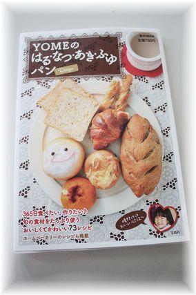 YOMEの はる なつ あき ふゆ パン 発売です♪