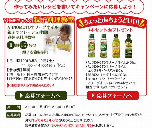 AJINOMOTOオリーブオイル3月9日親子料理教室 締め切り迫る!