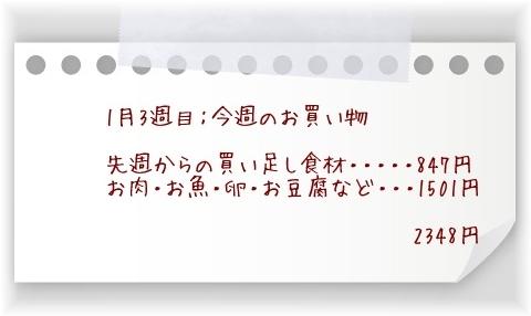 paper010117-6