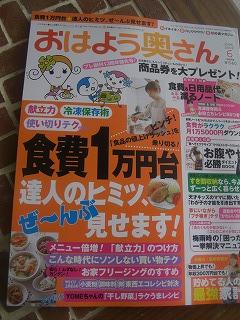 """学研""""おはよう奥さん6月号""""にて連載と干し野菜♪"""