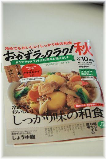おかずラックラク! 秋号 に にんべんレシピ。