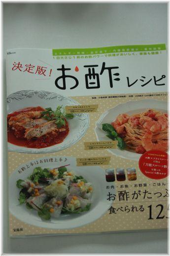 決定版 お酢レシピ♪