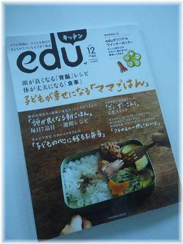 edu キッチン 12月号。