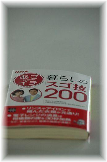 NHK あさイチ 暮らしのスゴ技200 宝島社。