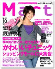 Mart10月号発売♪