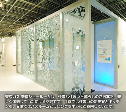 東京ガスさんにて、イベントを開催します♪