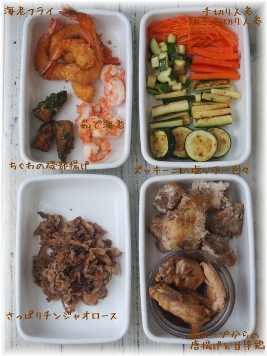5月30日~6月2日のお弁当日記。とその仕込み。今週は野菜を色々な大きさに切っておく編。