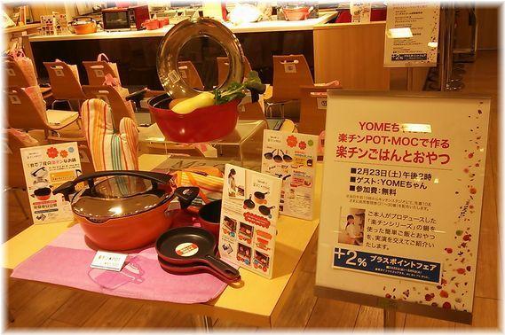 池袋西武 楽チンシリーズご紹介 に 来て頂いた皆様、ありがとうございました!!!