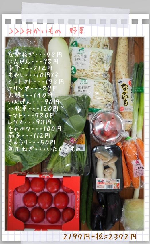 5月お買い物野菜