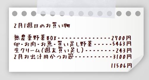 paper010923-2-5