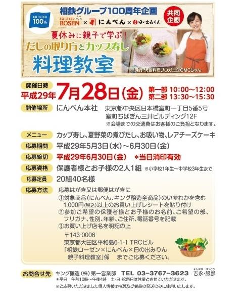 夏休みに親子で学ぶ! 料理教室。 の ご案内。