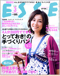 ESSE3月号に掲載していただきました。