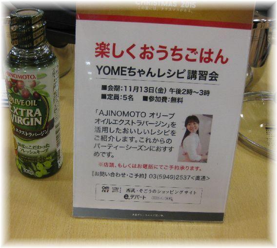 AJINOMOTO オリーブオイルイベント ありがとうございました!!!
