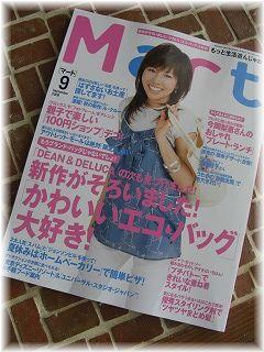 Mart9月号発売!