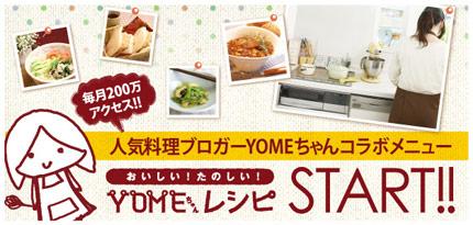 本日から、コンビニam/pmでYOMEちゃんお弁当が始まります^^