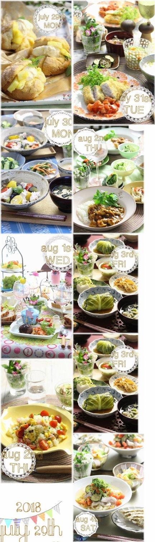 7月29日~8月4日のお買い物と1週間用の仕込み&夕飯展開。夏休みは予定が狂いやすくって未公開夕飯2つあります。