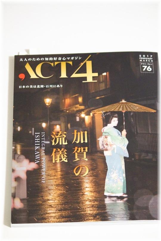 ACT4 にて、「ラカントS」の美味しさを 語っています♪
