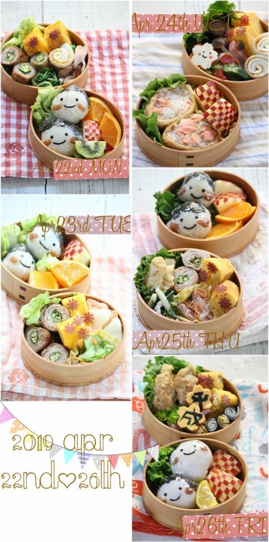 【お弁当】4月22日~26日のお弁当日記は 平成最後のお弁当でした♪と お料理その後