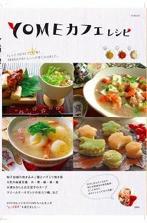 YOMEちゃんのブログ-本・YOMEカフェレシピ