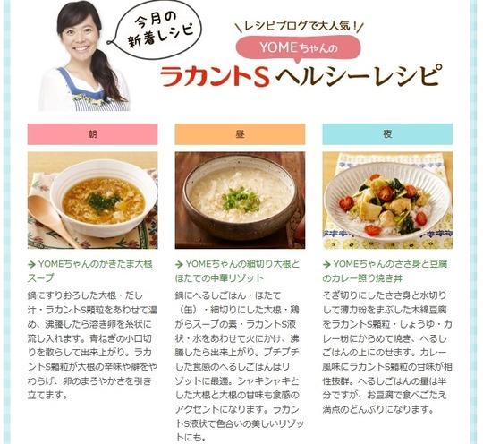 ラカントSを使った朝昼晩recipe12月♪更新しています。