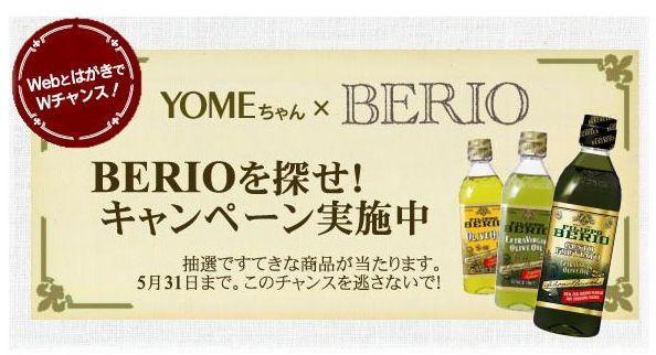 BERIOを探せ!キャンペーンと、レシピ。