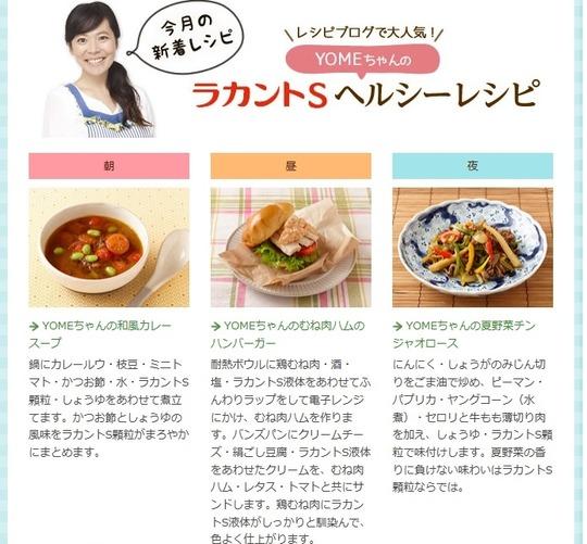 ラカントS ヘルシーレシピ更新しています♪今月は夏野菜チンジャオロースなど。
