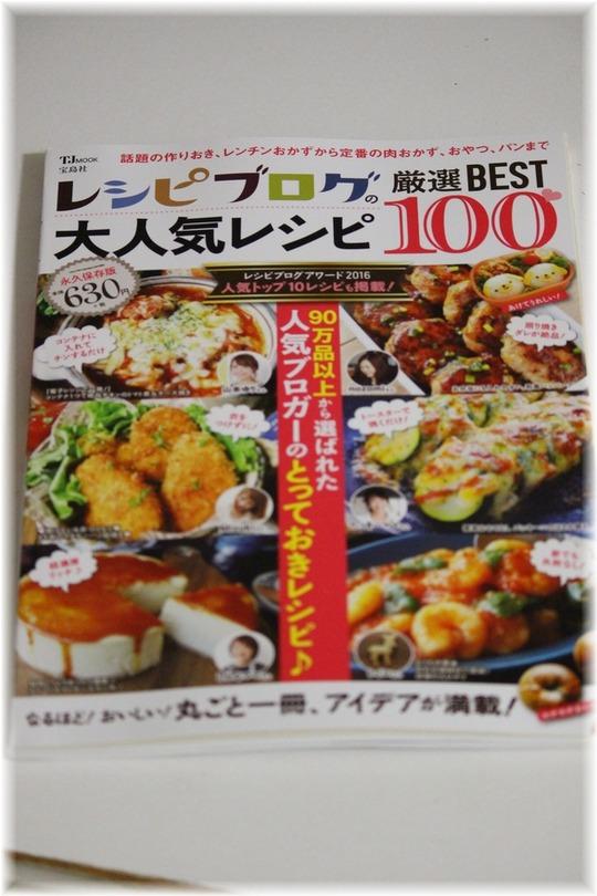 レシピブログの大人気レシピ 厳選BEST100♪
