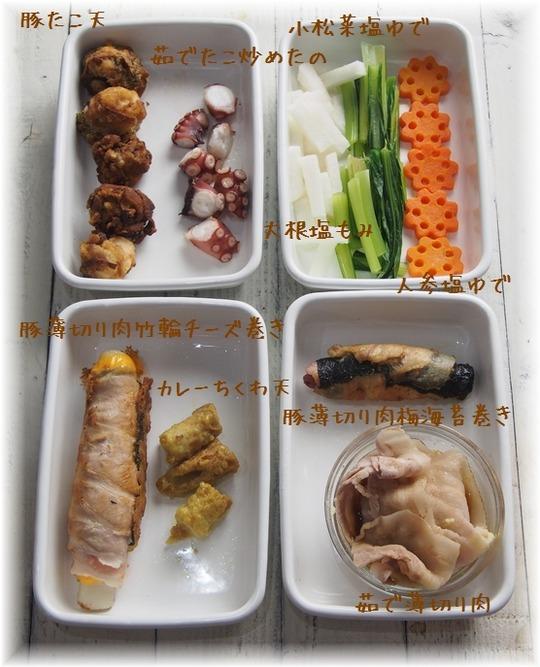 6月5日~6月9日のお弁当日記。と その仕込み。今週は薄切り肉とちくわの使いまわし。