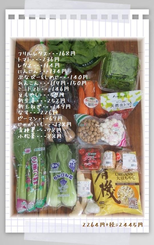 1aykog5月3週目お買い物(野菜)