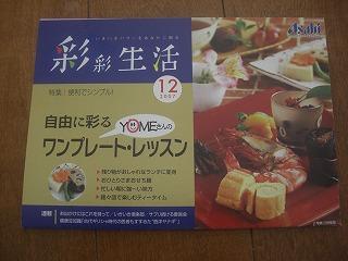 """""""彩彩生活""""にてワンプレートレシピを掲載していただきました♪"""