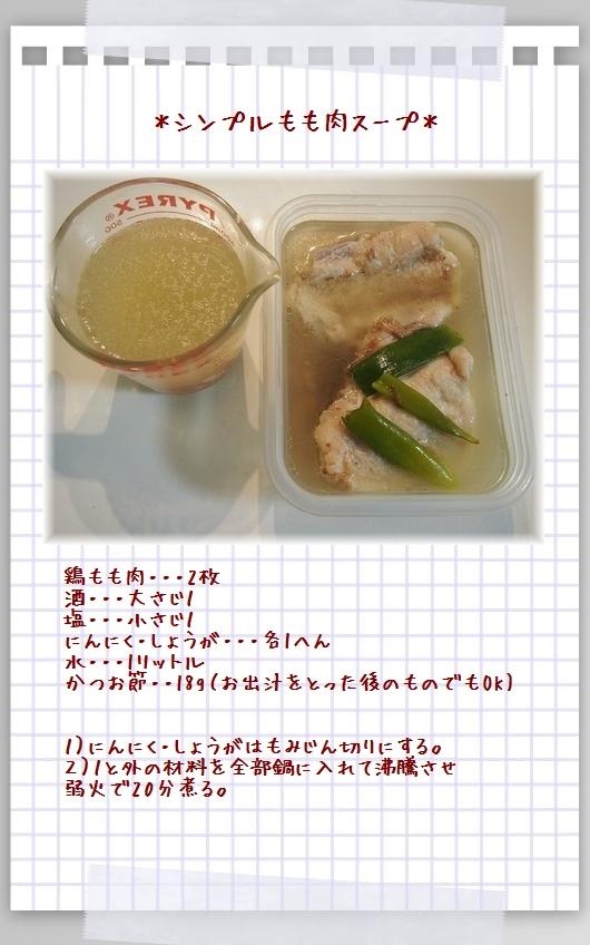 シンプル鶏ももスープ。