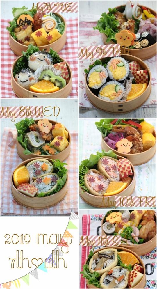 【お弁当】5月7日~5月11日のお弁当日記。令和最初のお弁当とその週はお稲荷さんいっぱい。 と ありがと。母の日。