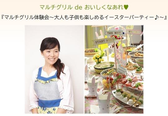 【お料理教室】2月17日(日)大人も子供も楽しいイースターパーティ♪ のお知らせ。
