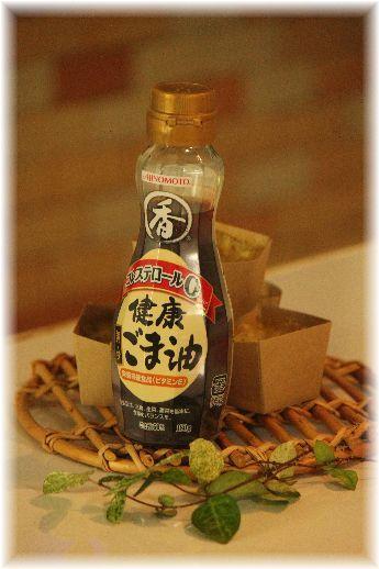 AJINOMOTO健康調合ごま油活用術レシピパート3掲載開始!。と しっとり胡麻蒸しパン。