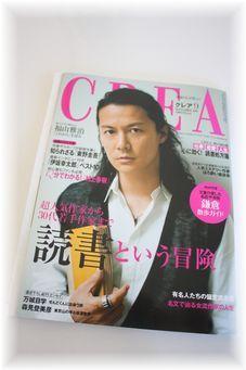CREA 9月号!!