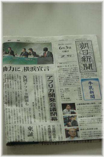 6月3日の朝日新聞♪