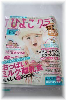 ひよこクラブ 5月号にて 子供の日盛り上げメニュー!