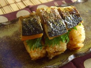 焼き味噌ごはんの鯖寿司。