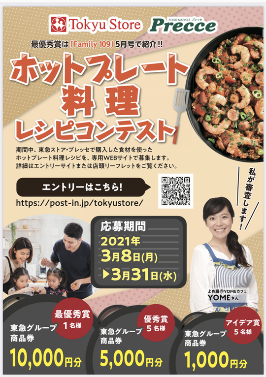 【お知らせ】ホットプレート料理レシピコンテスト!