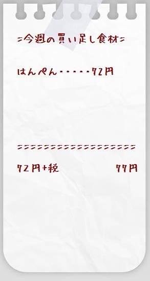 paper010131-6