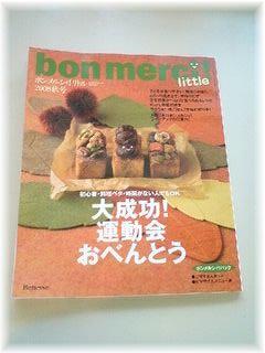 """Benesse ボンメルシィ!にて""""おいしい料理酒のお料理"""""""