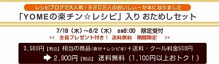 YOME本付き☆食材セットの販売のお知らせ。