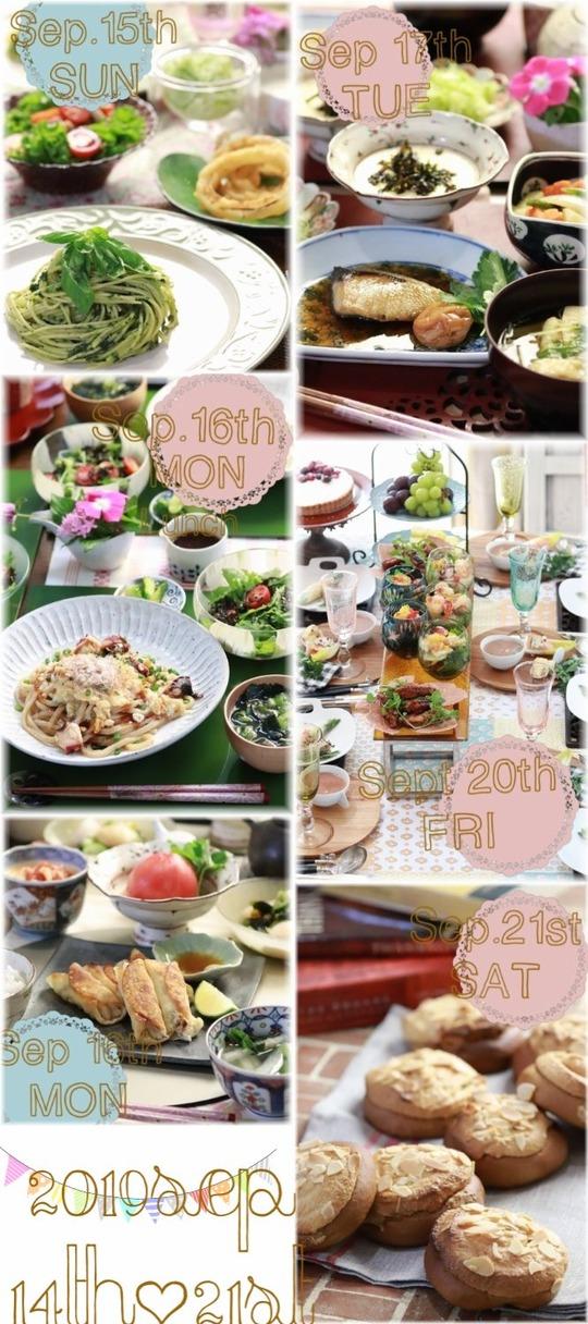 9月14日~21日の夕飯日記。と ずーーーーっと幸せだった!。