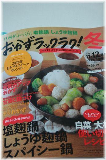 """おかずラックラク!冬号 にて """"にんべん""""レシピ♪"""