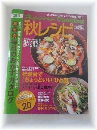 日清のラーメン屋さんとオレンジページCooking 秋レシピ♪