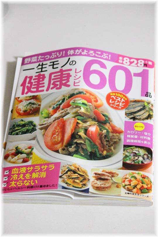 一生モノの健康レシピ601品。
