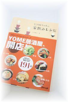 """""""YOMEちゃんの家飲みレシピ"""" 発売です♪"""