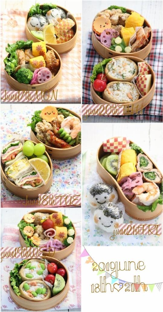 【お弁当】サンドイッチとかいつもと違うお弁当箱とか。6月17日~21日のお弁当日記。と 虹!!!